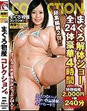 まぐろ物産コレクション 2 [DVD]
