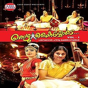 Amazon.com: Panchaakshara Priya: Kavalam Sreekumar: MP3
