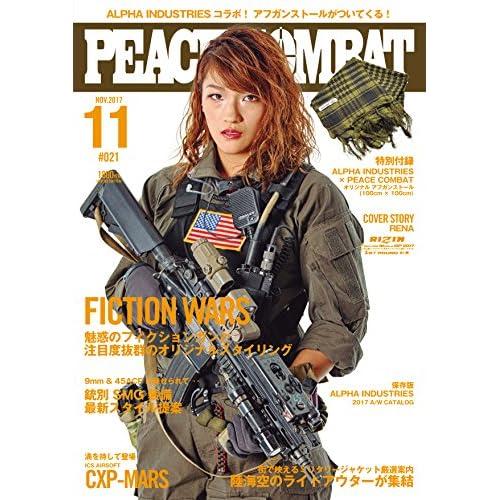 PEACE COMBAT 2017年11月号 画像