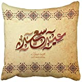 Throw Pillow Cover Square 18x18 Inches Arab Eid Mubarak Design with Arabic Galligraphy Translation Mubark Wishes Adha Aid Allah Arabian Polyester Decor Hidden Zipper Print On Pillowcases