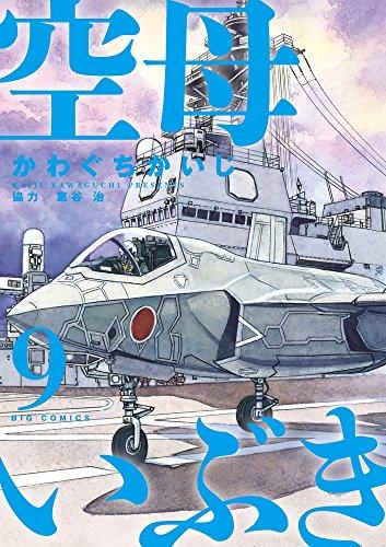 空母いぶき (9) (ビッグコミックス)