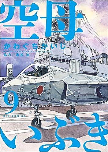 空母いぶき (9) (ビッグコミック...