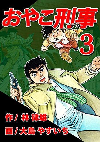 OYAKO-DEKA Vol03 Remastering Version (Japanese Edition)