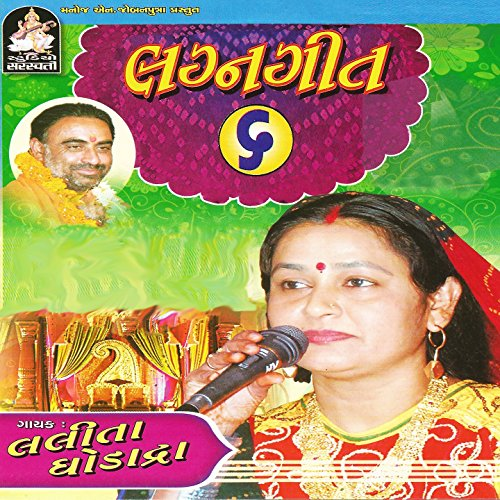 Lai Lai Lai Song Download: Amazon.com: Lai Lai Ye Tara Gujratma Raj: Lalita Ghodadra