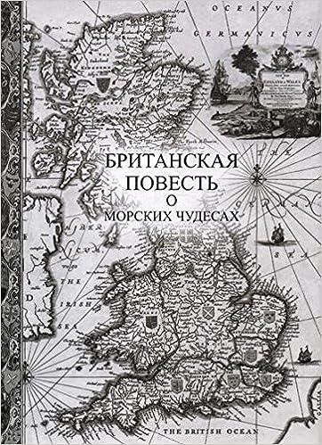 Book Britanskaya povest o morskih chudesah