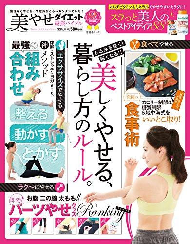 ダイエット最強バイブル 最新号 表紙画像