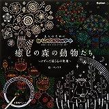 Healing scratch art for adults Healing forest animals (Japan import) 6sheets, scratch pen set