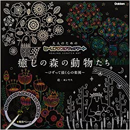 Amazon Healing Scratch Art For Adults Forest Animals Japan Import 6sheets Pen Set 9784057506050 Books