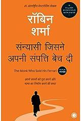 The Monk Who Sold His Ferrari  Sanyasi Jisne Apni Sampati Bech Di  (Hindi) Kindle Edition