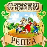 Repka [Russian Edition] |  Folktale