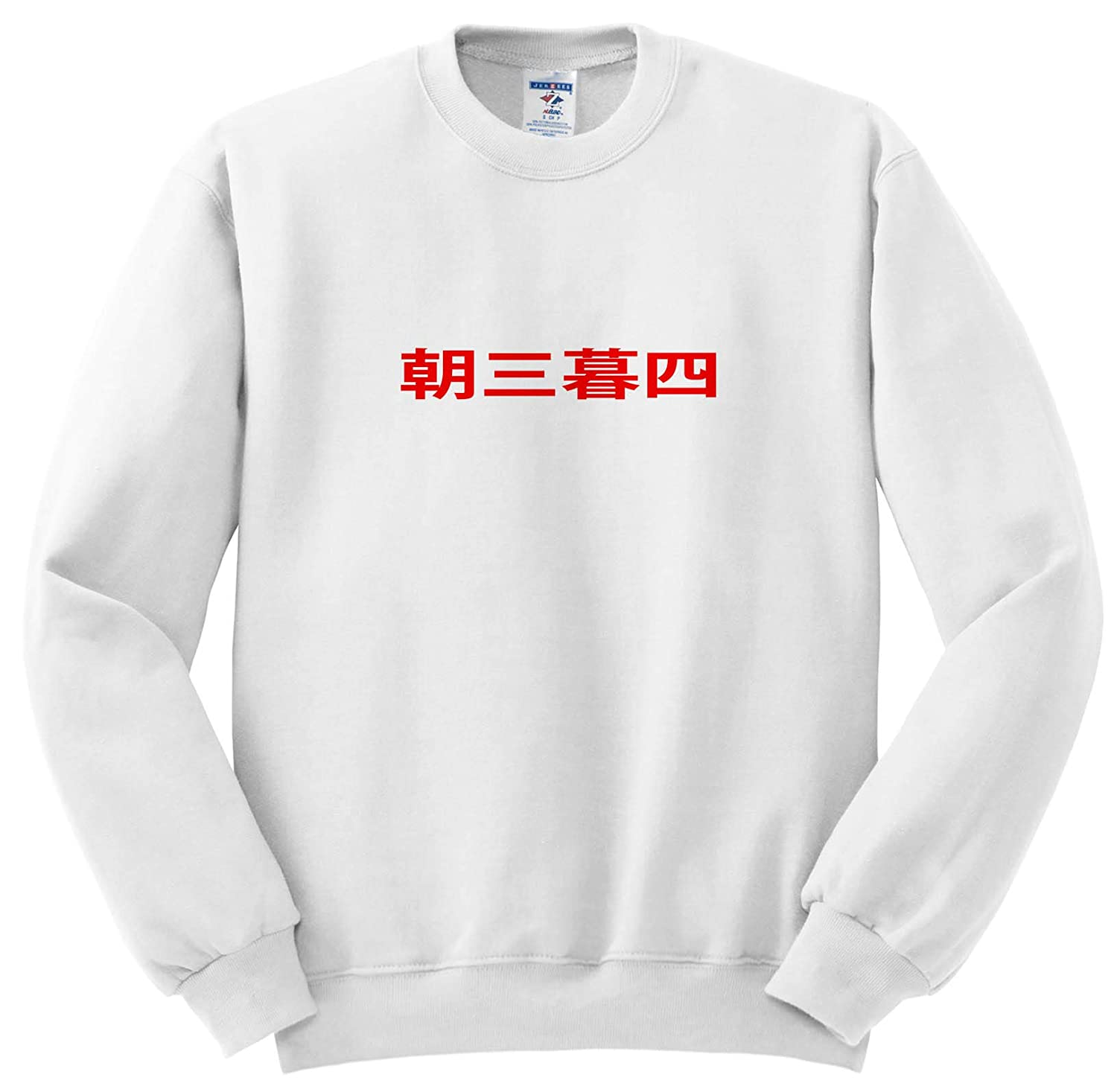 Changing Mind Say Three in The Morning but Four in The Evening 3dRose Kike Calvo Popular Chinese Expressions T-Shirts