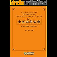 中医内科词典