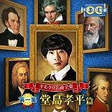 オモクリ名曲全集 第一集 堂島孝平篇(DVD付)