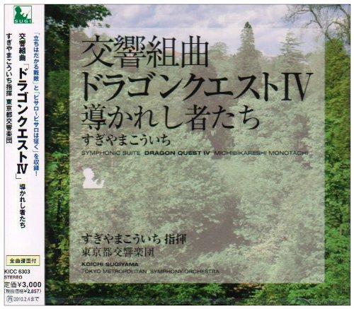 交響組曲「ドラゴンクエストIV」導かれし者たち 09年版