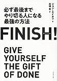 FINISH! 必ず最後までやり切る人になる最強の方法
