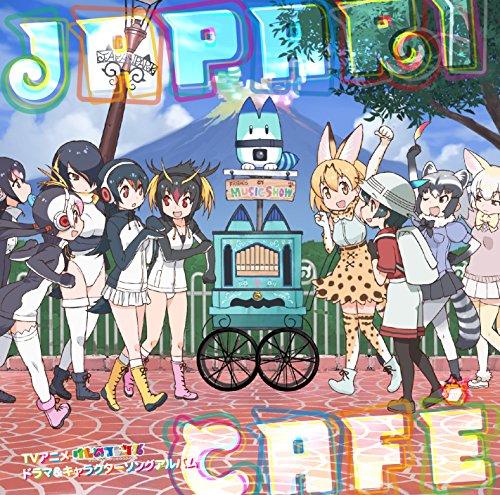 「けものフレンズ」ドラマ&キャラクターソングアルバム「Japari Cafe」