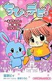 Country-and rabbit magic and dreams and Mao-chan Chibi ? Devi! ~ (Shogakukan Junior Novel) (2013) ISBN: 4092307349 [Japanese Import]