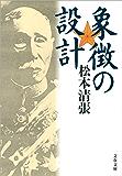 象徴の設計新装版 (文春文庫)