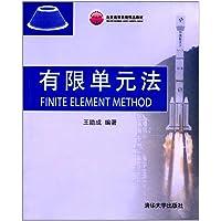 北京高等教育精品教材:有限单元法