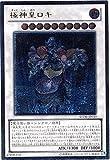 遊戯王 STOR-JP039-UL 《極神皇ロキ》 Ultimate