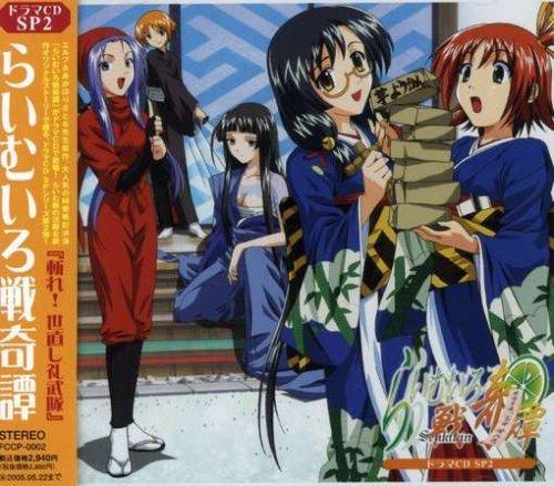 Lime-Iro Senkitan Special 2 by Animation [Drama CD] (2003-05-22)