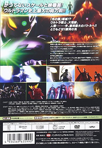 Mega Monster Battle Ultra Galaxy Dvd