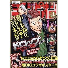 月刊少年チャンピオン 表紙画像