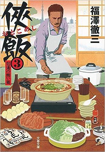 「侠飯1 表紙 小説」の画像検索結果
