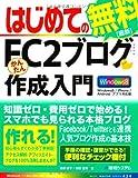 はじめてのFC2ブログかんたん作成入門Windows8/iPhone/Androidアプリ対応版 (BASIC MASTER SERIES)