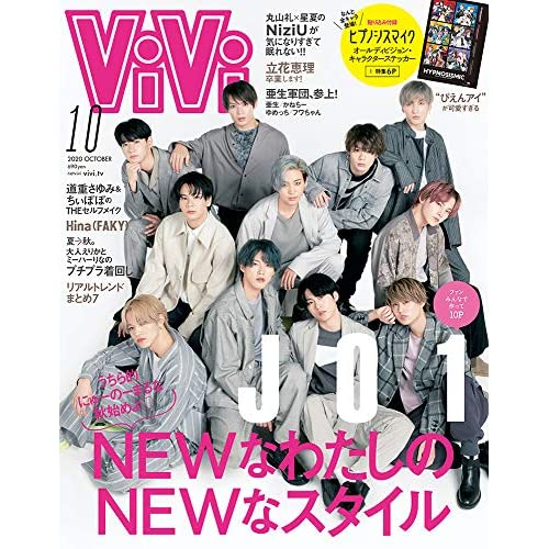 ViVi 2020年10月号 表紙画像
