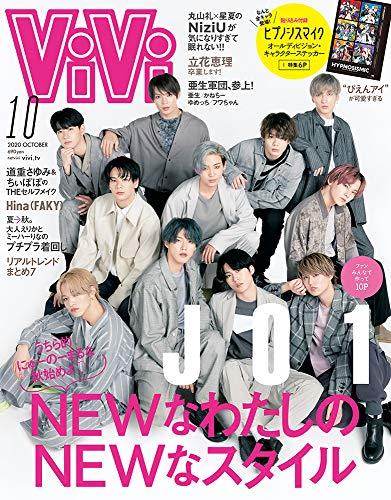 ViVi 2020年10月号 画像 A