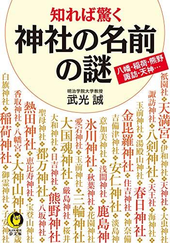 知れば驚く 神社の名前の謎 (KAWADE夢文庫)