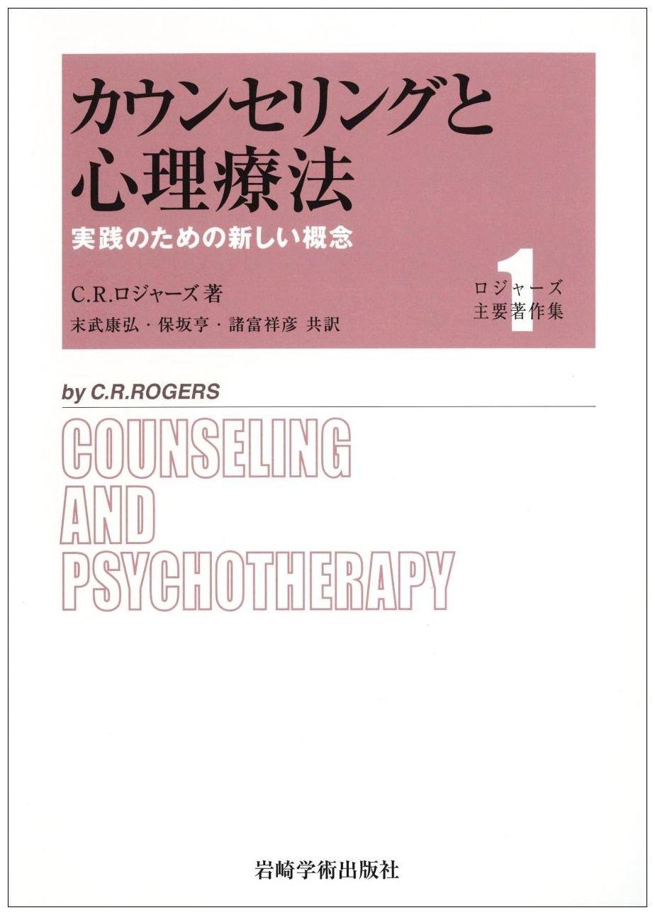 Read Online Kaunseringu to shinri ryōhō : Jissen no tameno atarashii gainen pdf epub