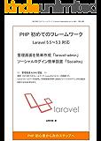 PHP初めてのフレームワークLaravel5.5〜5.3対応 Socialite&Laravel Admin Panel