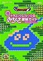 ドラゴンクエスト1・2・3超みちくさ冒険ガイド ドラゴンクエスト25周年記念ファミコン&スーパーファミコン