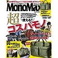Mono Max 2018年5月号