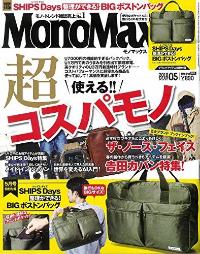 Mono Max 2018年5月号 画像 A