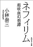 ネフィリム 超吸血幻想譚 (角川ホラー文庫)