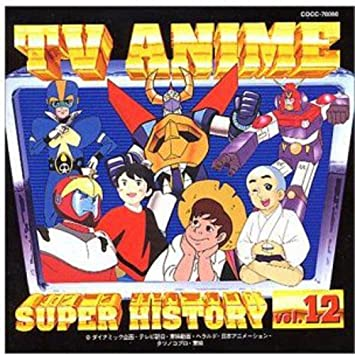 Amazon | テレビアニメ スーパー...