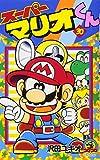 Super Mario-kun (30) (Colo Dragon Comics) (2003) ISBN: 4091427006 [Japanese Import]