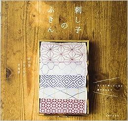 刺し子のふきん | 主婦と生活社 |本 | 通販 | Amazon