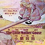 img - for The Little Mother Goose, English to Chinese Translation 10: Eish (Chinese Edition) book / textbook / text book