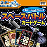 科学シリーズ スペースバトルカードゲーム