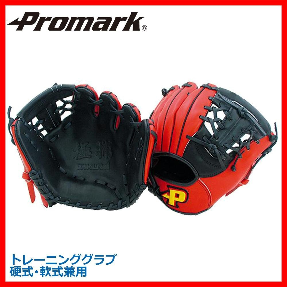 守備力向上を目指して設計された特別モデル!! Promark プロマーク 野球グラブ グローブ 硬式軟式兼用 トレーニンググラブ ブラック×レッドオレンジ TG-1012 B07KM3BJP3