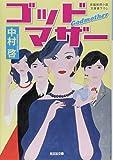ゴッドマザー (光文社文庫)