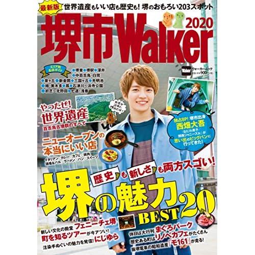 堺市 Walker 2020 表紙画像