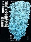 日本以外全部沈没―パニック短篇集 (角川文庫)