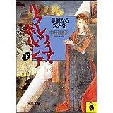 ルクレツィア・ボルジア〈下〉華麗なる恋と死 (河出文庫)