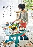 【Amazon.co.jp限定】きょうの料理 栗原はるみのふたりの週末ごはん(レシピカード付き) [DVD]