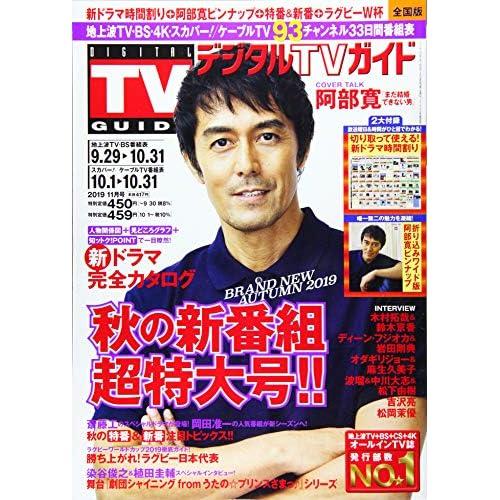 デジタルTVガイド 2019年 11月号 表紙画像